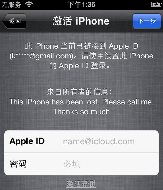 Wish to change apple id for ios 7 activation beijing iphone repair