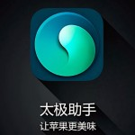 "Taiji Zhushou is the New ""Cydia"" for Evasi0n7 Jailbreakers on Chinese Language iOS 7"