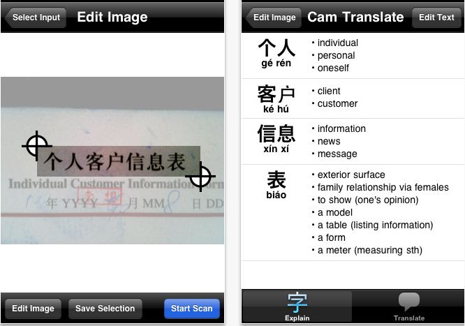Cam Translate China App Takes Photo Of Chinese Characters Or Text